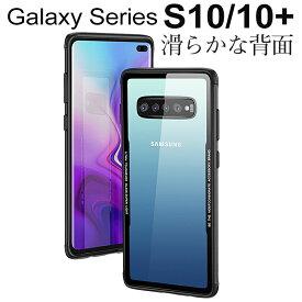(背面ガラス) Galaxy s10 ケース Garaxy s10+ ケース Galaxy s10e s10 plus カバー ケース ギャラクシー s10 ケース ギャラクシーS10ケース おしゃれ ガラスケース おしゃれ ガラス s 10 e +