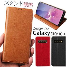 (スタンド機能) Galaxy s10 ケース 手帳型 Garaxy s10+ ケース 手帳 Galaxy s10e s10 plus カバー ケース ギャラクシー s10 ケース 手帳型ケース ギャラクシーS10ケース レザー PU おしゃれ おすすめ 韓国 s 10 e +