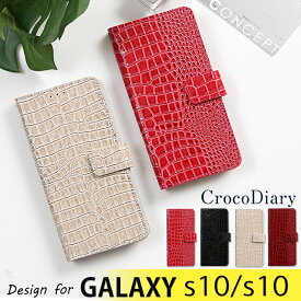(クロコ柄) Galaxy s10 ケース 手帳型 Garaxy s10+ ケース 手帳 Galaxy s10e s10 plus カバー ケース ギャラクシー s10 ケース 手帳型ケース ギャラクシーS10ケース レザー PU おしゃれ おすすめ 韓国