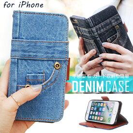 (デニム)【今なら強化ガラス付】iphone8 ケース 手帳型 iphoneケース 手帳型 iphone7ケース 手帳型 アイフォン8ケース iphone xs ケース iphone 8 plus ケース手帳 iphone7 plus ケース 手帳型 手帳 おしゃれ かわいい デニム