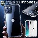 【ガラスフィルム 付き】(耐衝撃・ソフトケース)iphone12 ケース iphone12 mini ケース iphone12 pro max ケース iphone 12 ケース iphone12pro ケース アイフォン12 ケース カバー 新型 おしゃれ かわいい 韓国 耐衝撃