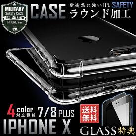 (保護ケース)【今なら強化ガラスフィルム付】 iphonexs ケース iphone xs max xc xr plus ケース iphonexr ケース iphonexsケース アイフォンxs プラス スマホケース カバー シリコン 耐衝撃 シンプル ガラスフィルム セット