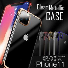 (クリアケース)【iphone11】 iphone11 ケース iphone11 pro max ケース iphone 11 ケース iphone xi ケース アイフォン11 pro max カバー iphone xi max ケース iphone xir ケース plus アイフォン 11 pro xi max iphonexi カバー 透明 シリコン 耐衝撃