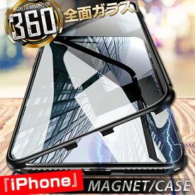 (ポイント5倍)【全面ガラス保護】 iphone11 ケース iphone11 pro max ケース iphone 11 ケース アイフォン11 カバー マグネット 磁石 人気 ガラス 透明 クリア