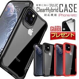 (耐衝撃ケース)【ガラスフィルム付き】 iphone11 ケース iphone11 pro max ケース iphone11ケース iphone 11 ケース アイフォン11 pro max カバー アイフォン 11 プロ pro カバー 透明 耐衝撃