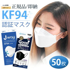 【国内配送/正規品】(50枚/個別包装) kf94 マスク 韓国 マスク jway 不織布 不織布マスク 立体マスク 使い捨てマスク 大人用 韓国製 くちばし おしゃれ