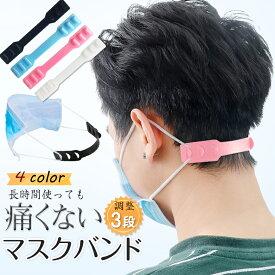マスク 耳が痛くならない【2個セット】(マスクバンド) マスクバンド マスクベルト 調節 可能 マスク用 マスク ストラップ 紐 バンド ベルト power7
