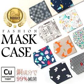 【銅成分での抗菌】マスク マスクケース 抗菌 安心 持ち運び マスクケース マスクポーチ 防臭 軽量 清潔 キャンバス かわいい おしゃれ power7 マスク入れ