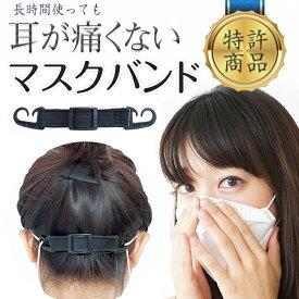 マスク 耳が痛くならない (マスクバンド) マスクバンド マスクベルト 調節 可能 マスク用 マスク ストラップ 紐 バンド ベルト power7