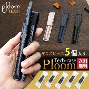プルームテック ケース 収納 カーボン レザー コンパクト PloomTECH ケース 電子たばこ 収納 容量 プラス