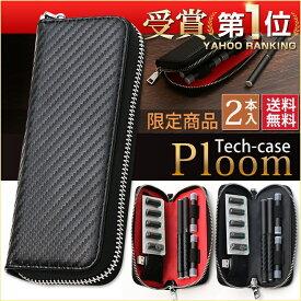 (コンパクト)【2本収納】プルームテック ケース コンパクト バッテリー 2本 収納 カーボン レザー PloomTECH ケース カバー ロング 電子たばこ 収納 容量