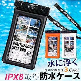 eb5be739c8 水に浮く)【防水カバー】 防水ケース iphone 小物入れ スマホ ケース