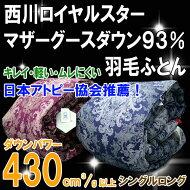 西川羽毛布団ポーランド産マザーグースダウン93%