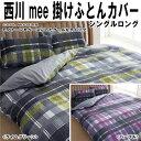 Nishikawa mee35