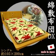 職人さんの手作り綿敷布団DXタイプ