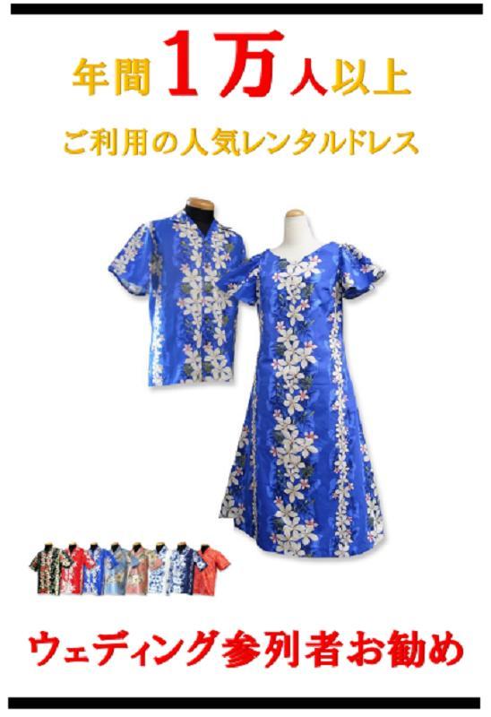 【レンタル】アロハシャツとムームーのセット(各1着) 計2着   Type A 全 12色 (ハワイ、グァム、沖縄の結婚式に参列する服装にピッタリ)