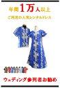 【レンタル】アロハシャツとムームーのセット(各1着) 計2着   Type A 全 12色 (ハワイ、グァム、沖縄の結婚…