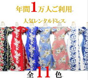 商品No.T-1ムームー(お揃いのアロハシャツ有り)
