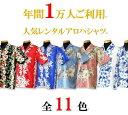 【レンタル】アロハシャツ Type A(お揃いのムームー有)ハワイ、グアム、沖縄の結婚式に参列する服装にピッタリのアロ…