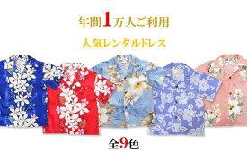 【レンタル】キッズ(子供用) アロハシャツ 全5色 ハワイ・グアム・沖縄挙式、結婚式にピッタリです。