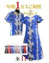 【レンタル】アロハシャツとムームーのセット(各1着) 計2着   Type A 全 12色 (ハワイ、グアム、沖縄の結婚…