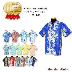 【レンタル】アロハシャツ TypeA 全16色(お揃いのムームー有)沖縄、ハワイ、グァムなどの挙式参列にピッタリ!