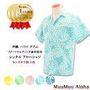 【レンタル】アロハシャツ モンステラ柄(送料は何着でも一律料金)沖縄結婚式(かりゆし)ハワイ、グァム挙式にお勧めア…