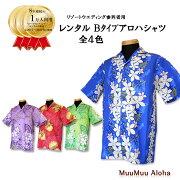 【レンタル】アロハシャツTypeB(お揃いのムームー有)ハワイ、グァム、沖縄の結婚式に参列する服装にピッタリのアロハシャツ!