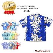 【レンタル】キッズ(子供用)アロハシャツ全14色ハワイ・グアム・沖縄挙式、結婚式にピッタリです。