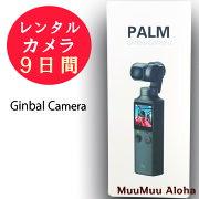【レンタル】FIMIPALM(2019年11月発売モデル)ジンバルカメラ4KビデオカメラmicroSD64GB付きWi-Fi&Bluetoothスマホ対応レンタル料金3日間(運動会、結婚式、旅行に最適。また、購入前のお試しにお勧め)