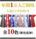 【レンタル】ムームー Type A(お揃いのアロハシャツ有)ハワイ、グァム、沖縄の結婚式に参列する服装にピッタリのムー…