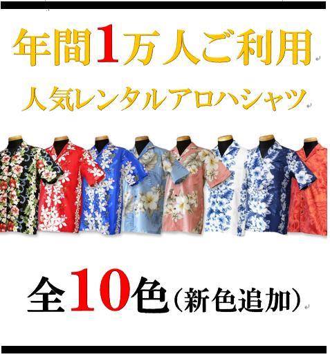 【レンタル】アロハシャツ Type A(お揃いのムームー有)ハワイ、グァム、沖縄の結婚式に参列する服装にピッタリのアロハシャツ!