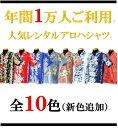 【レンタル】アロハシャツ Type A(お揃いのムームー有)ハワイ、グァム、沖縄の結婚式に参列する服装にピッタリのアロ…