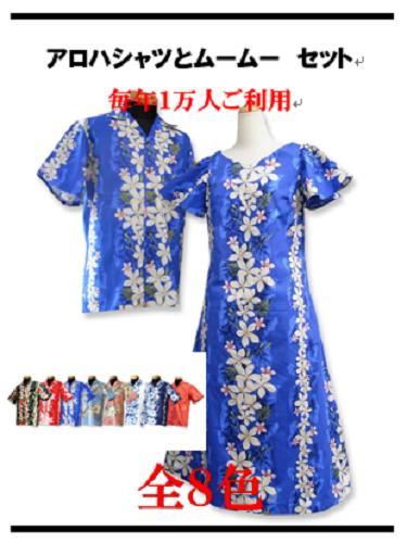 【レンタル】アロハシャツとムームーのセット(各1着) 計2着   Type A 全 8色 (ハワイ、グァム、沖縄の結婚式に参列する服装にピッタリ)
