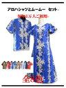 【レンタル】アロハシャツとムームーのセット(各1着) 計2着   Type A 全 9色 (ハワイ、グァム、沖縄の結婚式に参列する服装にピッタリ)