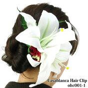 フラダンス髪飾りカサブランカヘアクリップ白シルクフラワー素材