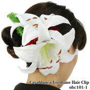 フラダンス髪飾りゆりカサブランカウレタンヘアクリップ白