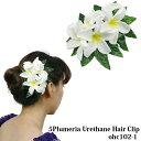 フラダンス 髪飾り 5プルメリア ウレタン ヘアクリップ