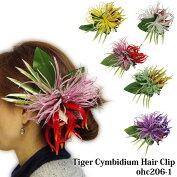 フラダンス髪飾りタイガーシンビジュームヘアクリップ