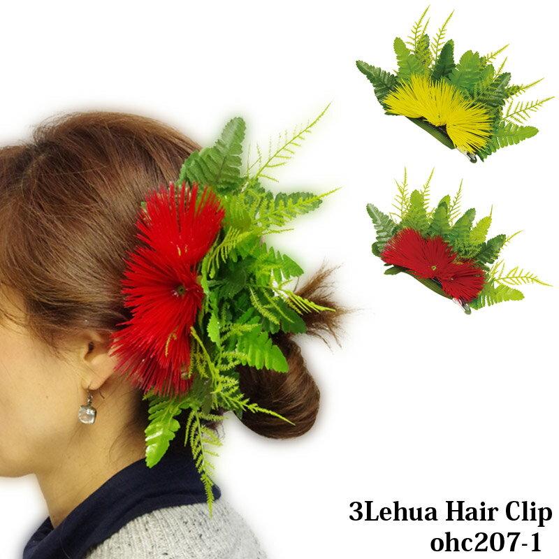 ≪フラダンス 衣装 髪飾り≫3レフア ヘアクリップ