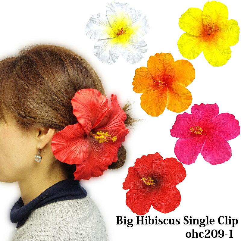 ≪フラダンス 衣装 髪飾り≫ビッグハイビスカス シングルヘアクリップ