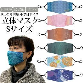 洗える ハワイアン 立体 マスク UVカット フィルター ポケット付き 耳が痛くならない ゴム 調整可 小さ目 子供 女性 フラマスク 男女兼用 ハワイアン柄 Sサイズ