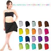 単色無地タヒチアンパレオ(ソリッドカラー)23色各色ショートハーフサイズネコポス対応可