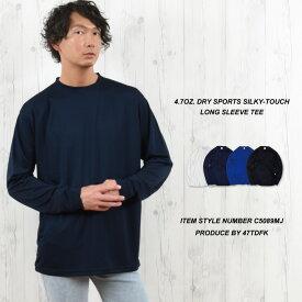 ドライTシャツ 長袖 ロンt ロングtシャツ 速乾Tシャツ メンズ ブラック S-XXL|無地 レディース 白 黒 大きいサイズ tシャツ おしゃれ 白tシャツ 夏服 吸汗速乾 白ティーシャツ 速乾 ドライ 半そで カラーTシャツ 白T ティシャツ ティーシャツ スポーツ ロングt ゆるtシャツ