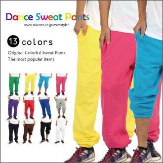 13 Colors, such as yellow sweat pants made from colorful eye-catching dance voices and green sweat pants