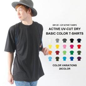 Tシャツ 半袖!ビッグサイズ大きいサイズとUVカットの吸汗速乾ドライTシャツ(3L 4L 5L) | 無地 レディース メンズ 白 半袖 赤 tシャツ おしゃれ 大きいサイズ 夏服 カラーtシャツ 無地tシャツ ドライtシャツ ティーシャツ 白tシャツ 白ティーシャツ スポーツ 夏 ティシャツ