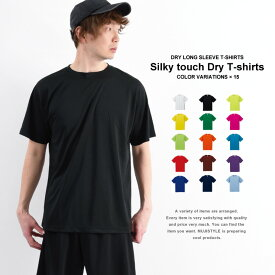 シルキータッチ ドライTシャツ 機能性重視の半袖ドライTシャツ|無地 メンズ レディース 大きいサイズ tシャツ 半袖 カラーtシャツ 無地tシャツ ティーシャツ 半そで ティシャツ 白tシャツ 白ティーシャツ 夏 カットソー 半袖tシャツ メンズtシャツ メンズティーシャツ 無地t