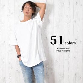大きいサイズの無地Tシャツ メンズ 厚手でカラフルなTシャツ(20色/51色) | 無地 厚手 レディース ヘビーウェイト 大きいサイズ tシャツ 半袖 おしゃれ 白tシャツ 夏服 カラーtシャツ 無地tシャツ カラーティーシャツ ティーシャツ 白 白T ティシャツ 半袖Tシャツ カットソー