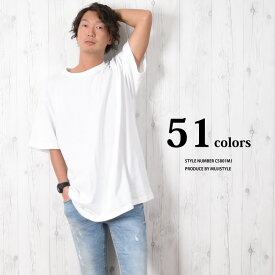 tシャツ メンズ 無地 大きいサイズ カラフルtシャツ(11色/51色)|厚手 レディース 半袖 白tシャツ カラーtシャツ 無地tシャツ カラーティーシャツ ティーシャツ 白 白T ティシャツ 半袖Tシャツ メンズtシャツ 厚地 メンズティーシャツ オーバーサイズ メンズファッション
