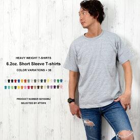 Tシャツ メンズ 無地 半袖 春 夏 綿100% 全38色 110cm-XL | 白tシャツ 厚手 白 tシャツ ティシャツ レディース 白ティーシャツ 大きいサイズ ティーシャツ キッズ ヘビーウェイト 無地tシャツ メンズティーシャツ 夏服 ジュニア ビッグサイズ 無地ティーシャツ カラーtシャツ